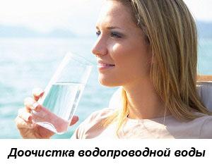 Доочистка водопроводной воды
