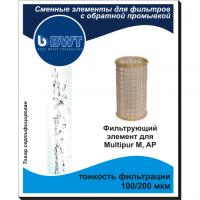 Фильтрующий элемент к фильтру MultiPUR (200mk)