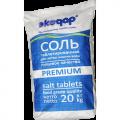 Реагент таблетированная соль (20кг)